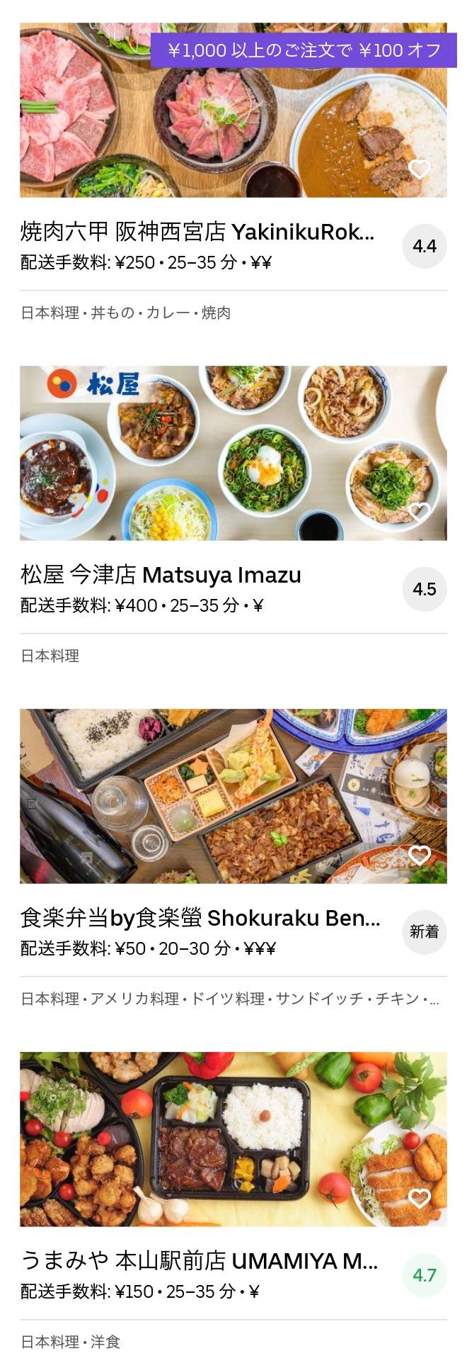 Hyogo ashiya menu 2005 11