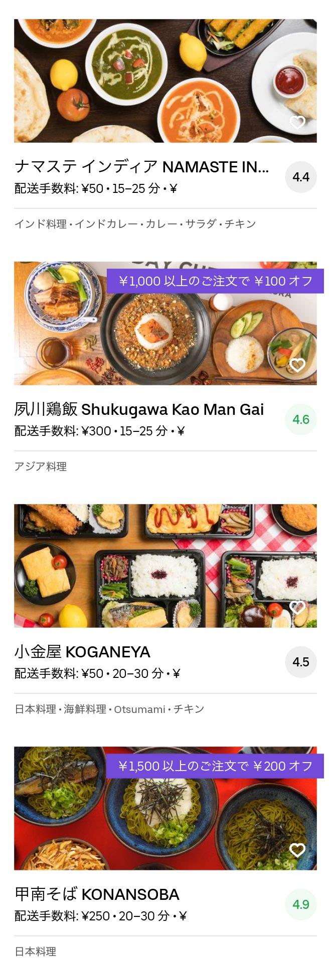 Hyogo ashiya menu 2005 12
