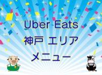 Uber Eats(ウーバーイーツ)神戸エリア・メニューのキャッチ画像