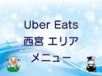 Uber Eats(ウーバーイーツ)西宮エリア・メニューのキャッチ画像