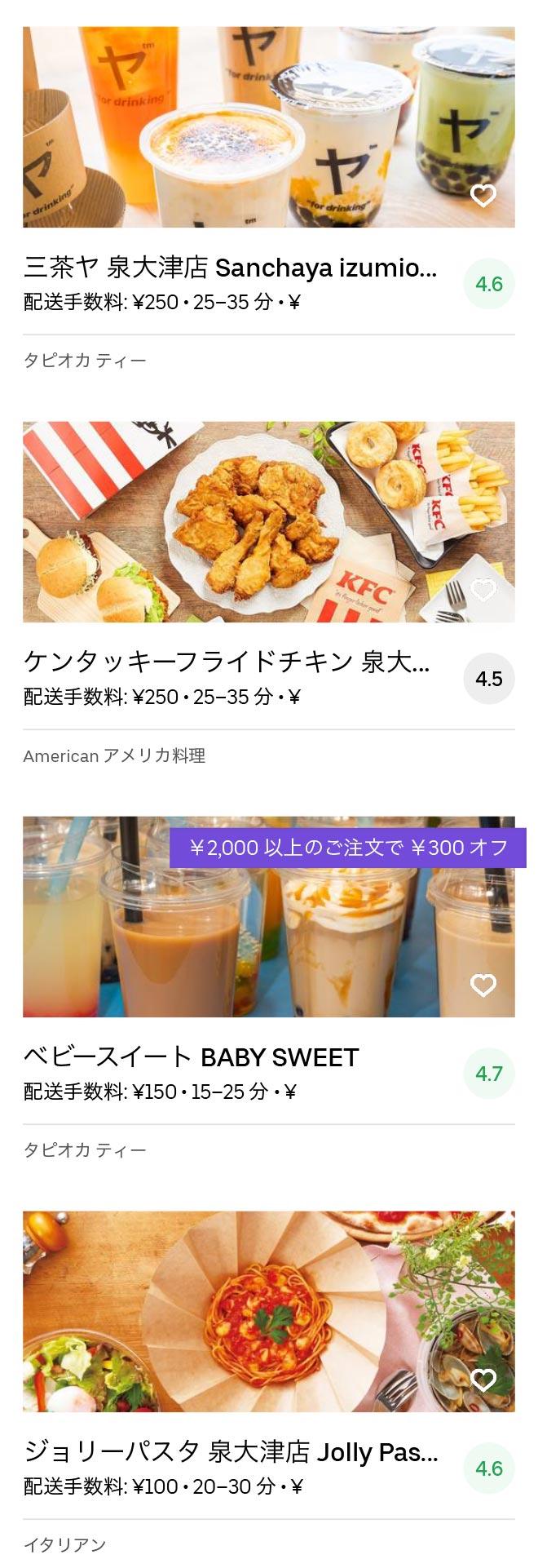 Izumi fuchu menu 2005 02