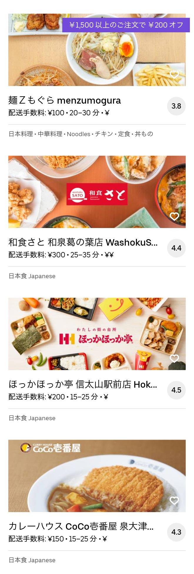 Izumi fuchu menu 2005 03