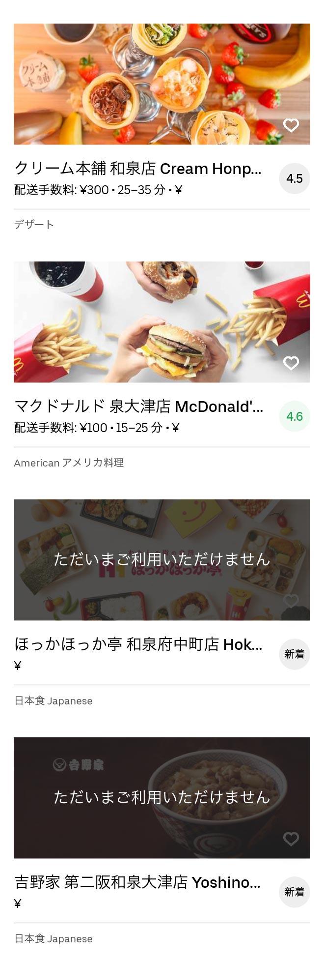 Izumi fuchu menu 2005 04