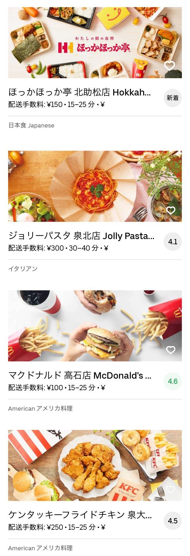 Izumi kitashinoda menu 2005 01