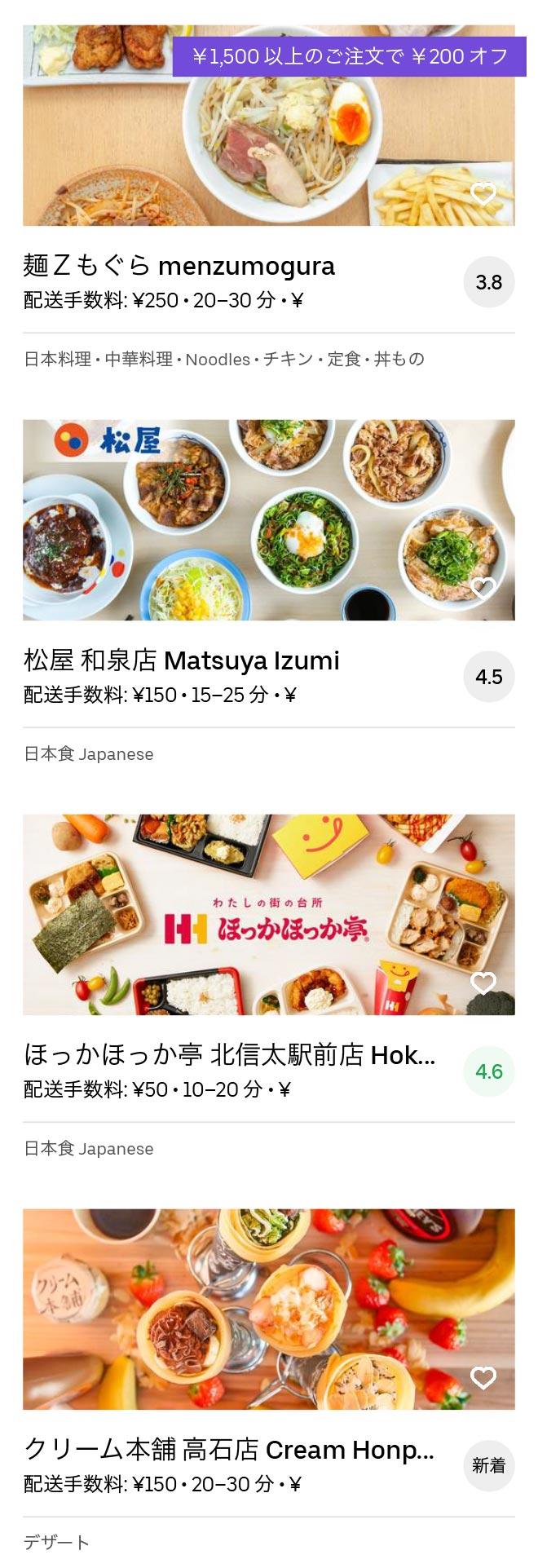 Izumi kitashinoda menu 2005 03