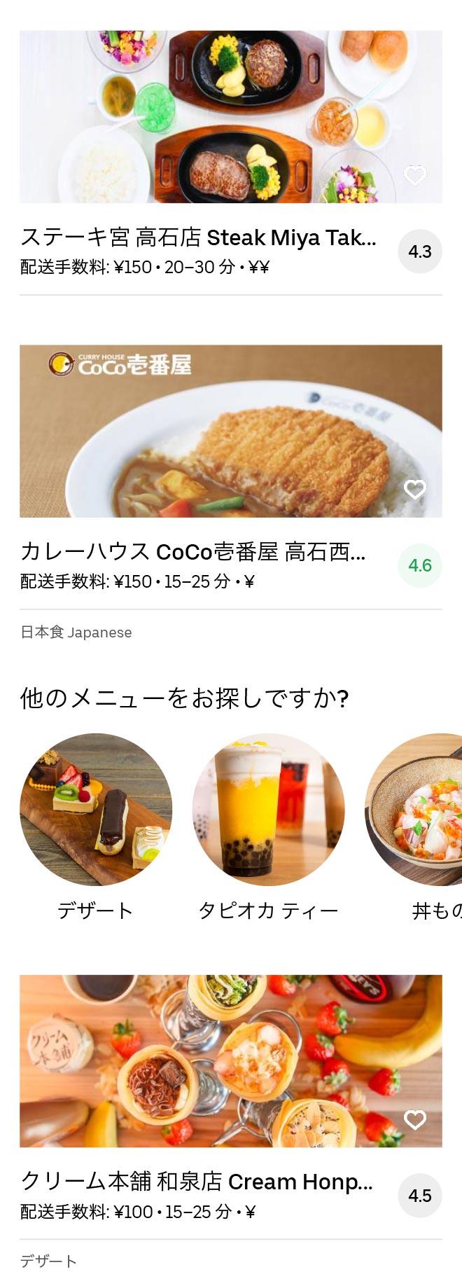 Izumi kitashinoda menu 2005 04