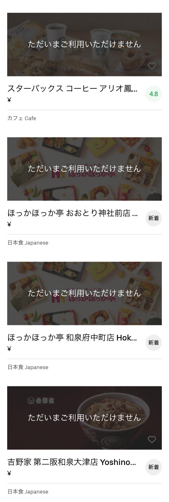 Izumi kitashinoda menu 2005 05