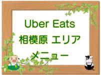 Uber Eats(ウーバーイーツ)相模原エリア・メニューのキャッチ画像