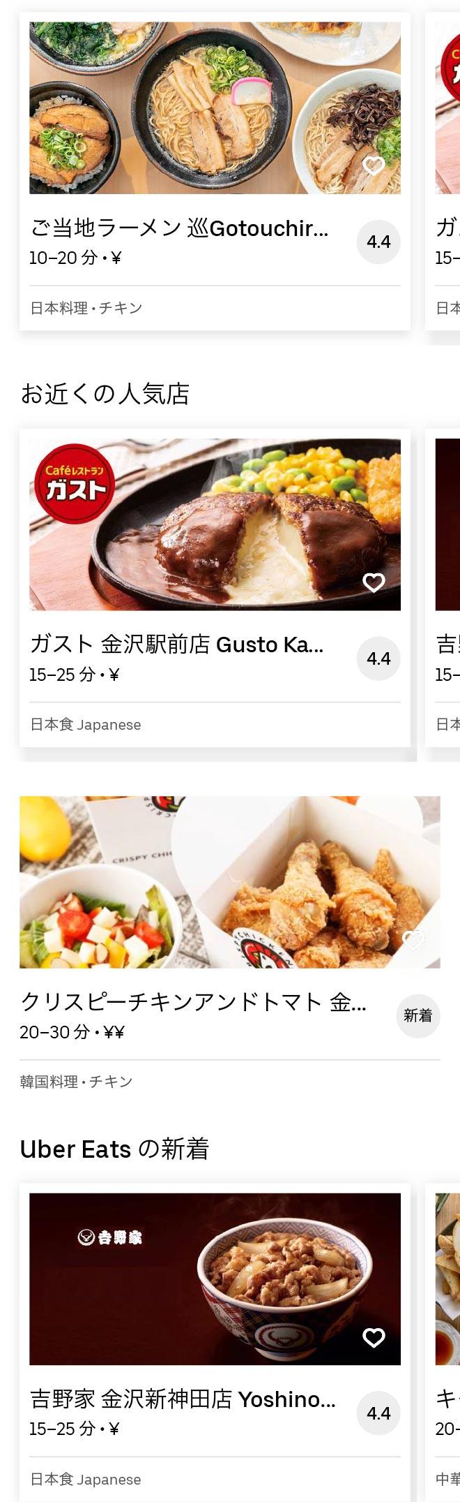 Kanazawa menu 2005 01