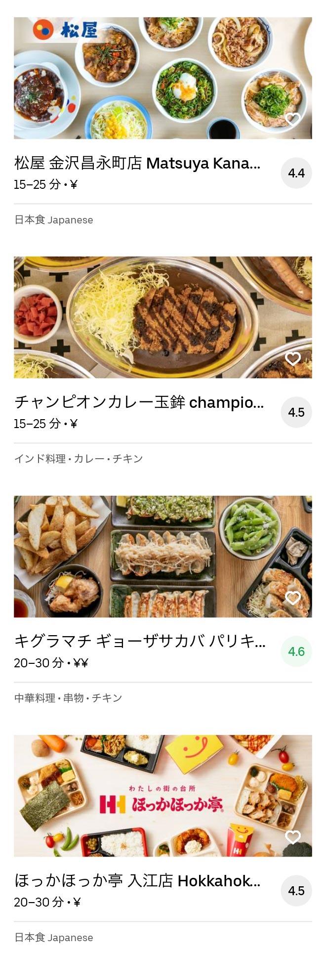 Kanazawa menu 2005 02