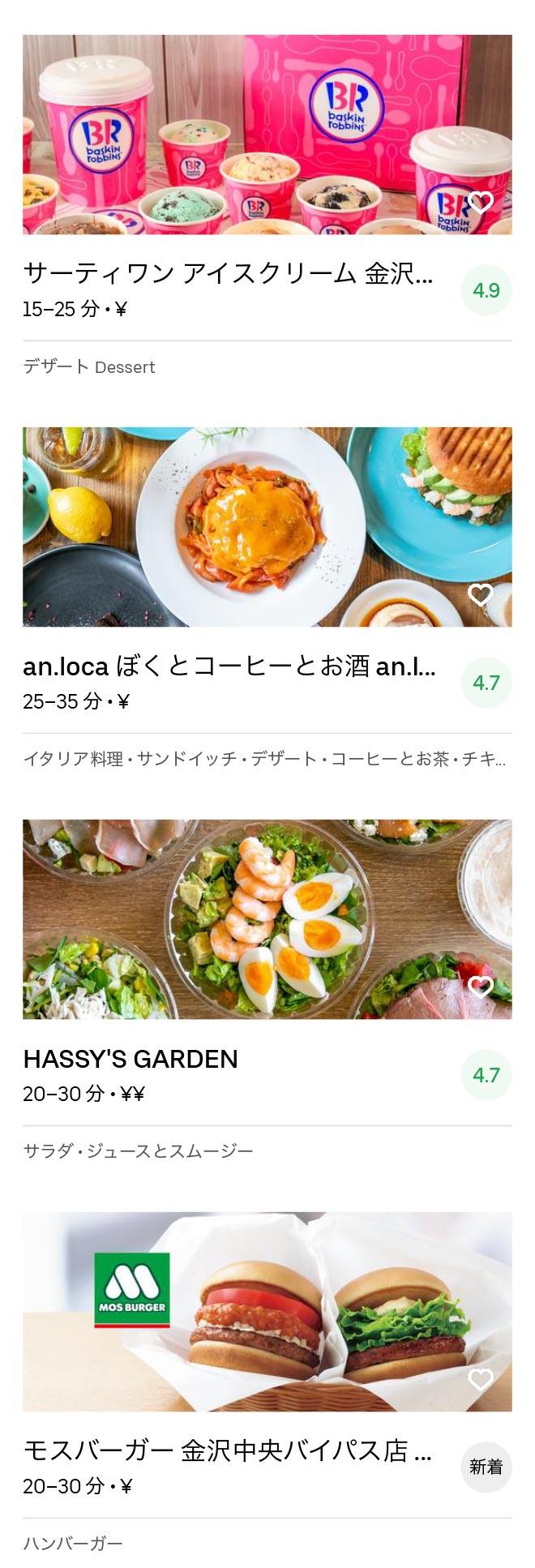 Kanazawa menu 2005 03