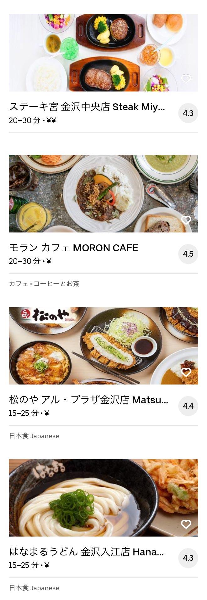 Kanazawa menu 2005 04