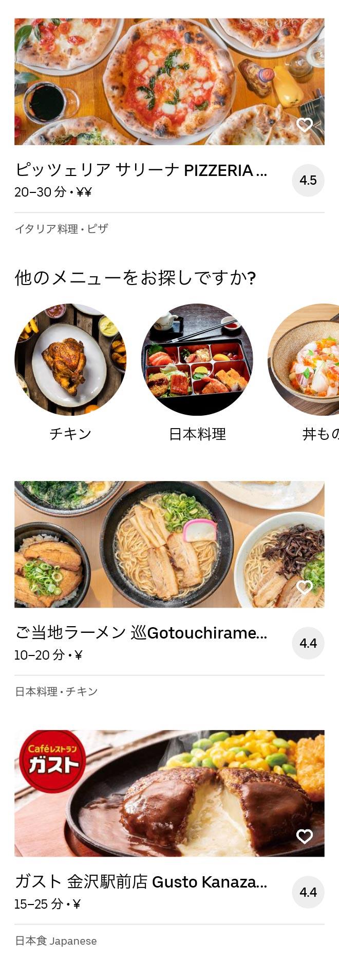 Kanazawa menu 2005 05
