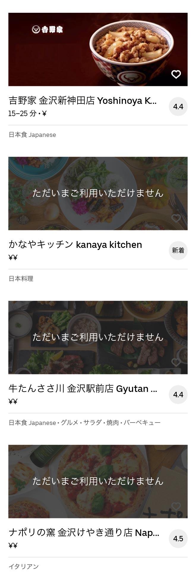Kanazawa menu 2005 06