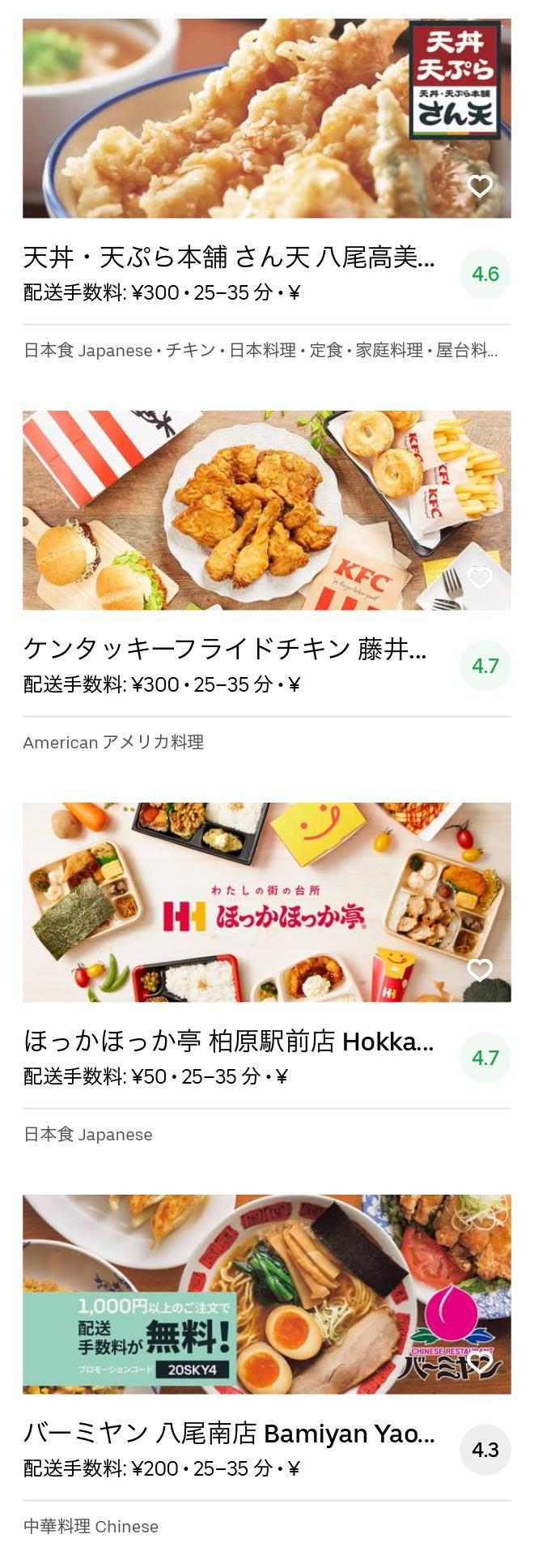 Kashiwara menu 2005 01