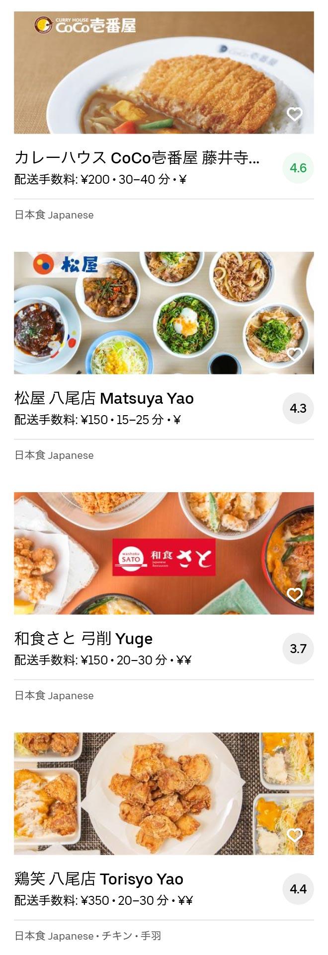 Kashiwara menu 2005 02