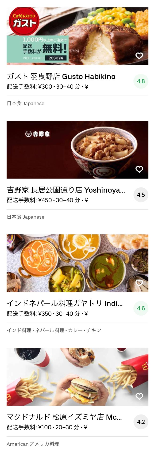 Kawachimatsubara menu 2005 03