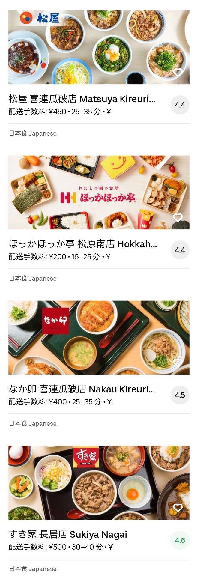 Kawachimatsubara menu 2005 06
