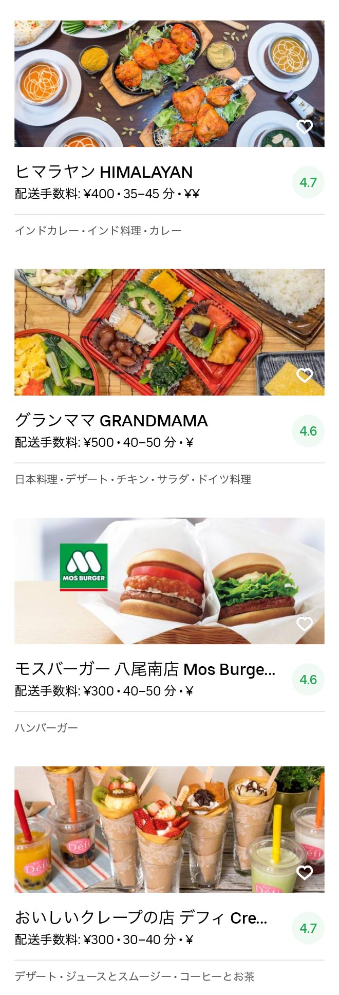 Kawachimatsubara menu 2005 09