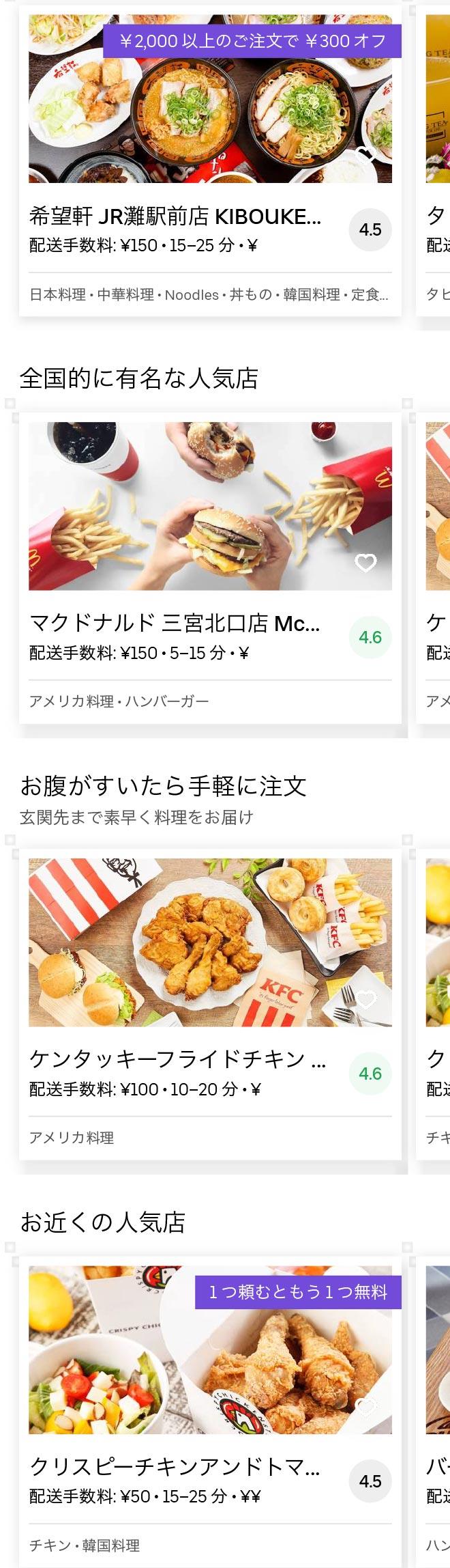 Kobe sannomiya menu 2005 01