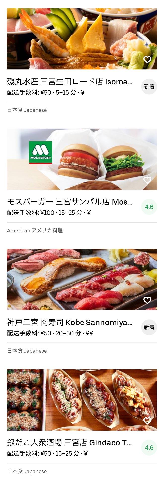 Kobe sannomiya menu 2005 02