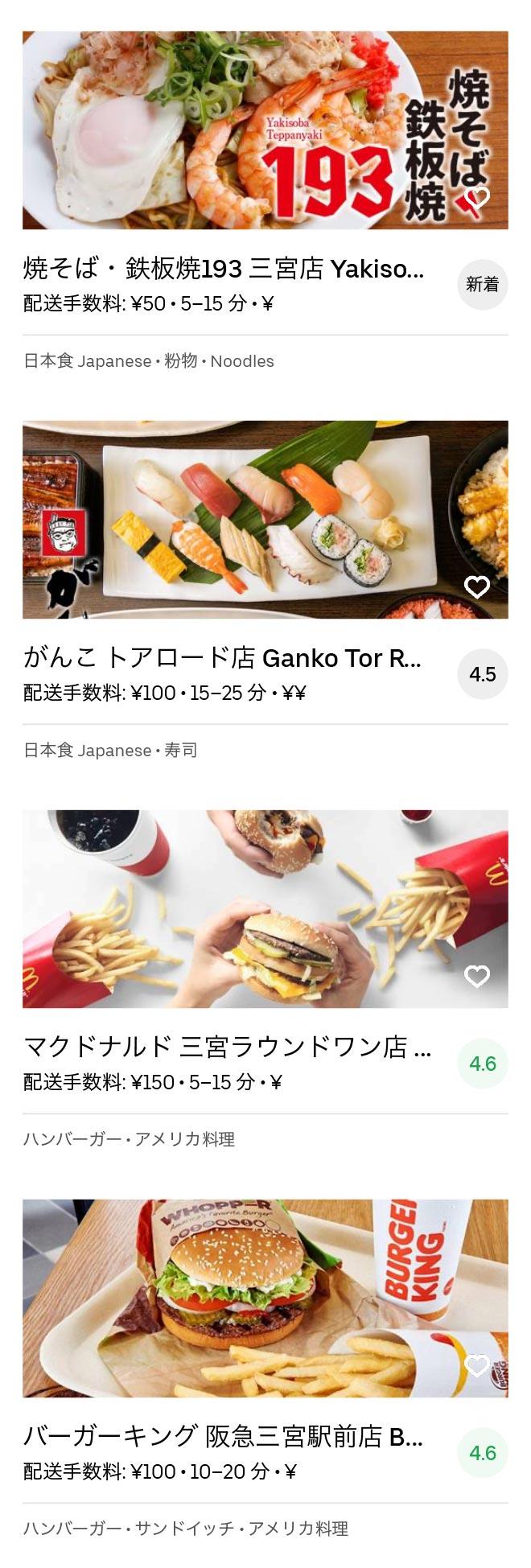 Kobe sannomiya menu 2005 03
