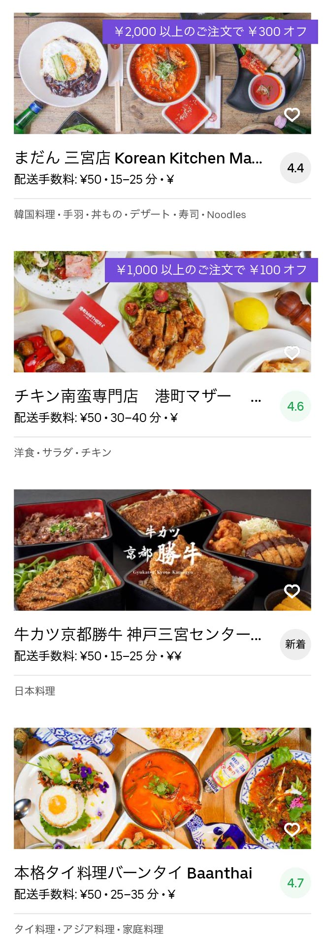 Kobe sannomiya menu 2005 04