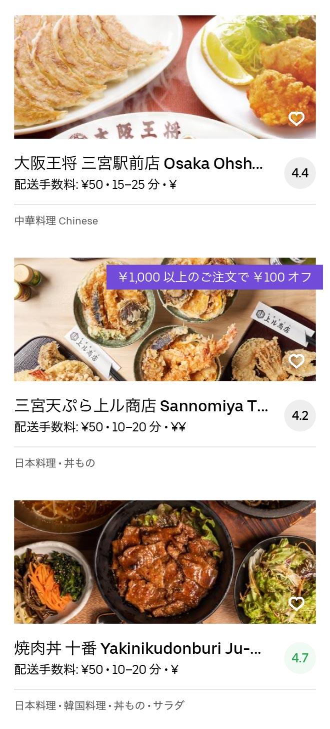 Kobe sannomiya menu 2005 05