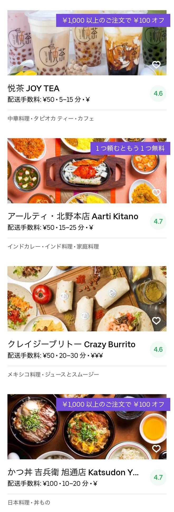 Kobe sannomiya menu 2005 06