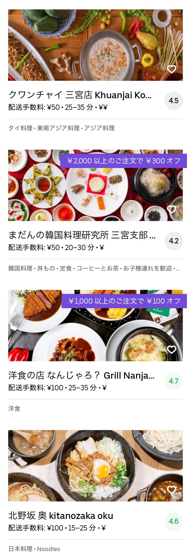 Kobe sannomiya menu 2005 08