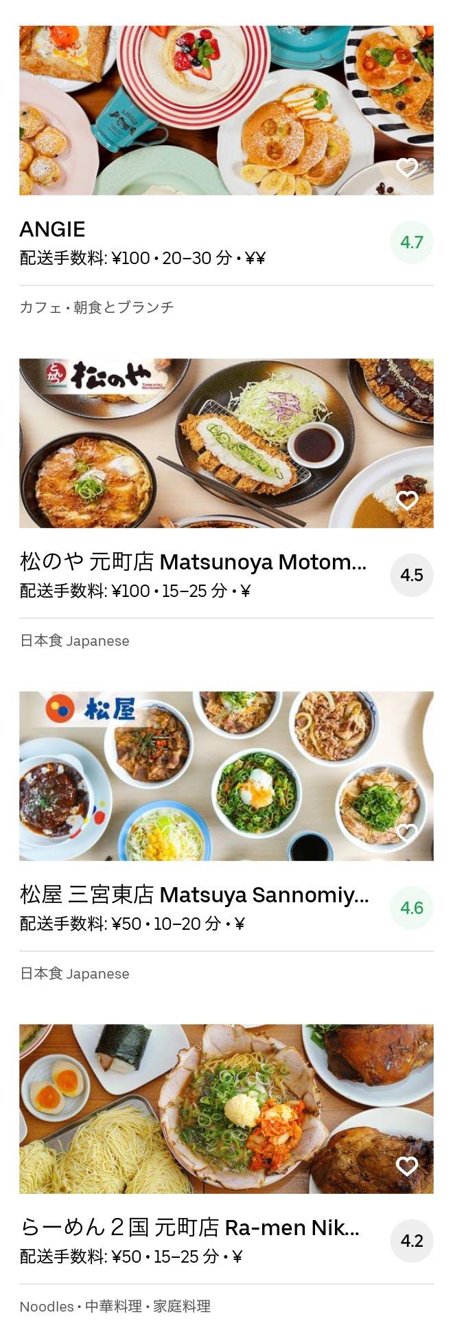 Kobe sannomiya menu 2005 10