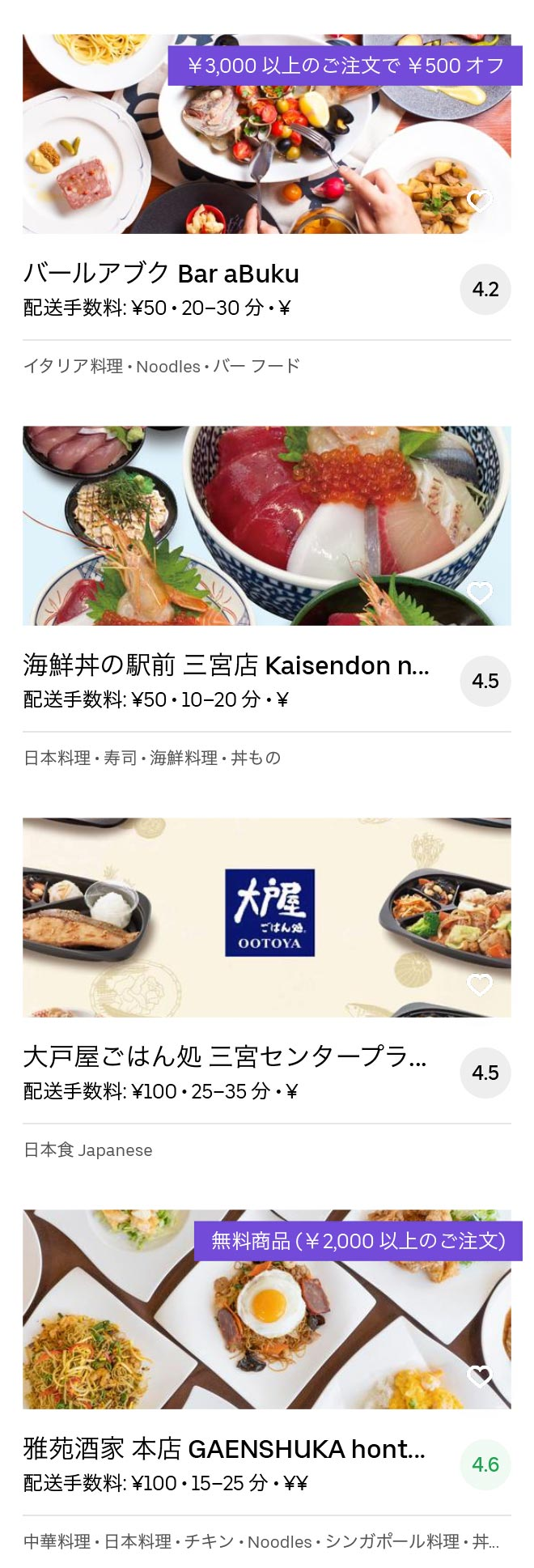 Kobe sannomiya menu 2005 11