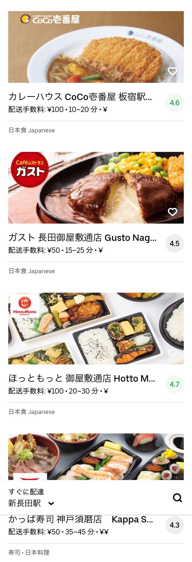 Kobe shin nagata menu 2005 03