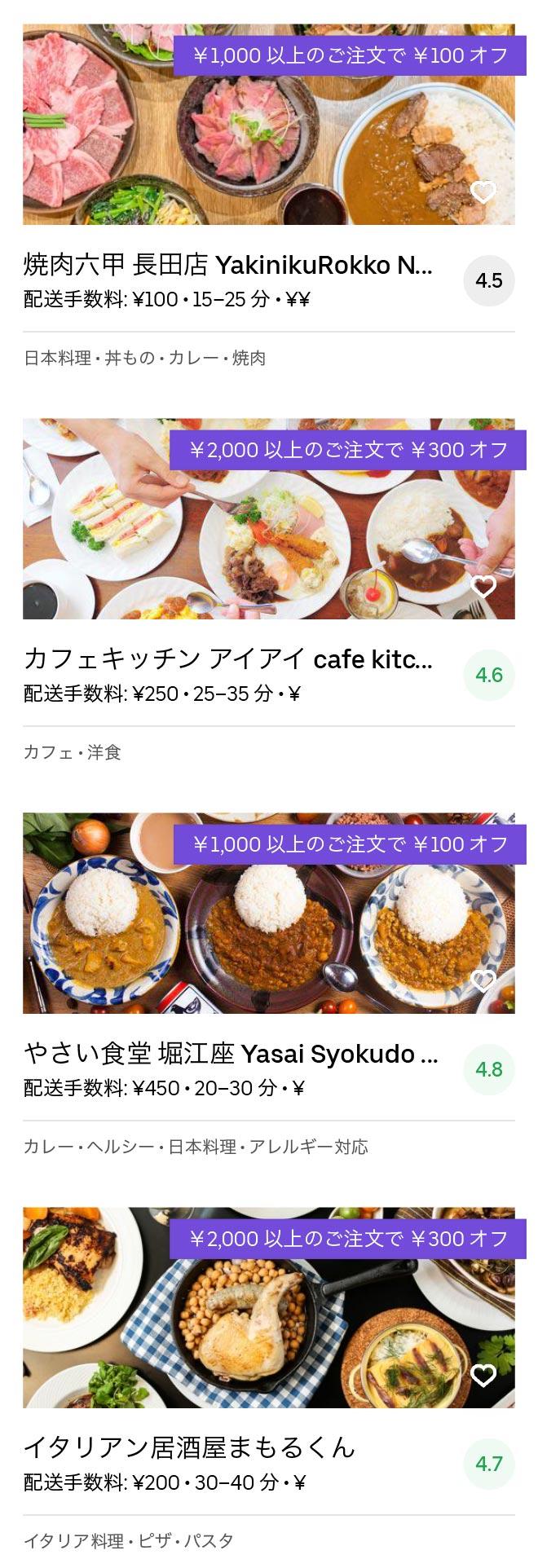 Kobe shin nagata menu 2005 07
