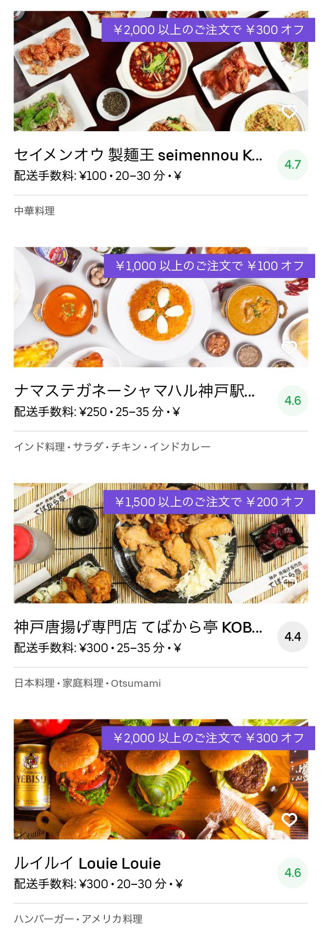 Kobe shin nagata menu 2005 10