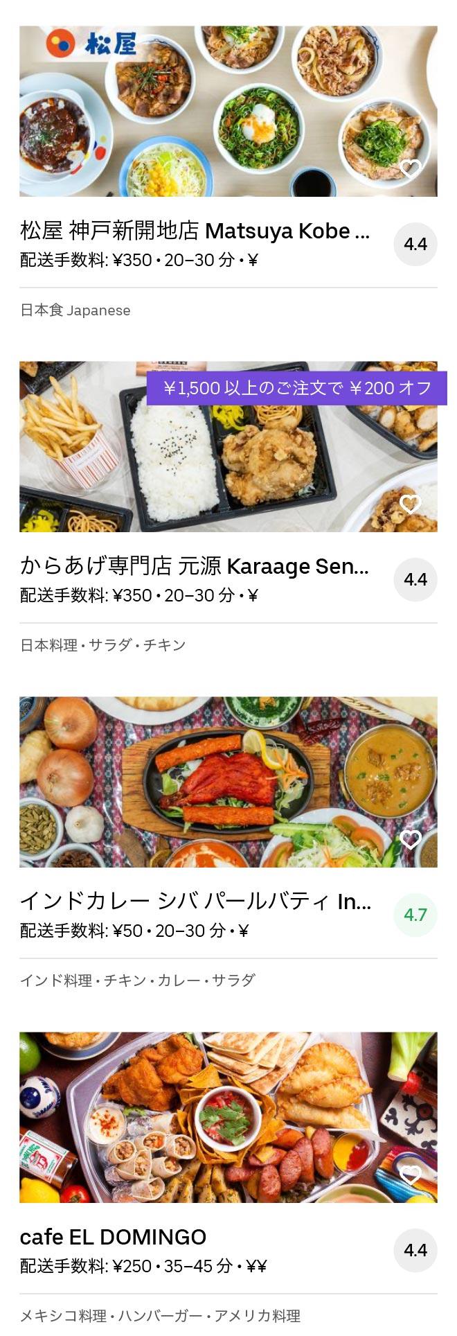 Kobe shin nagata menu 2005 11