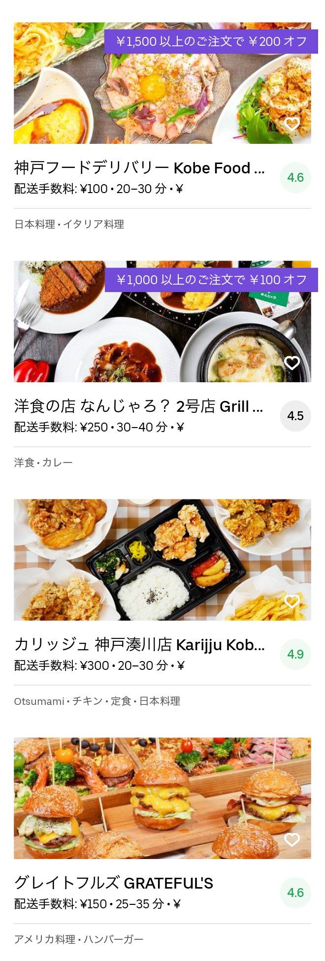 Kobe shin nagata menu 2005 12