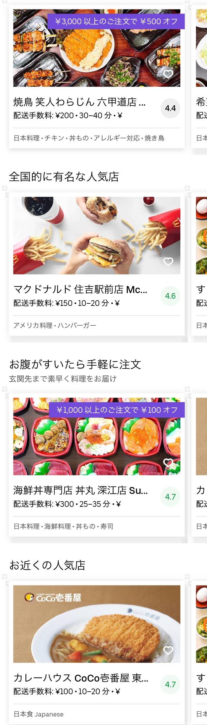 Kobe sumiyoshi menu 2005 01