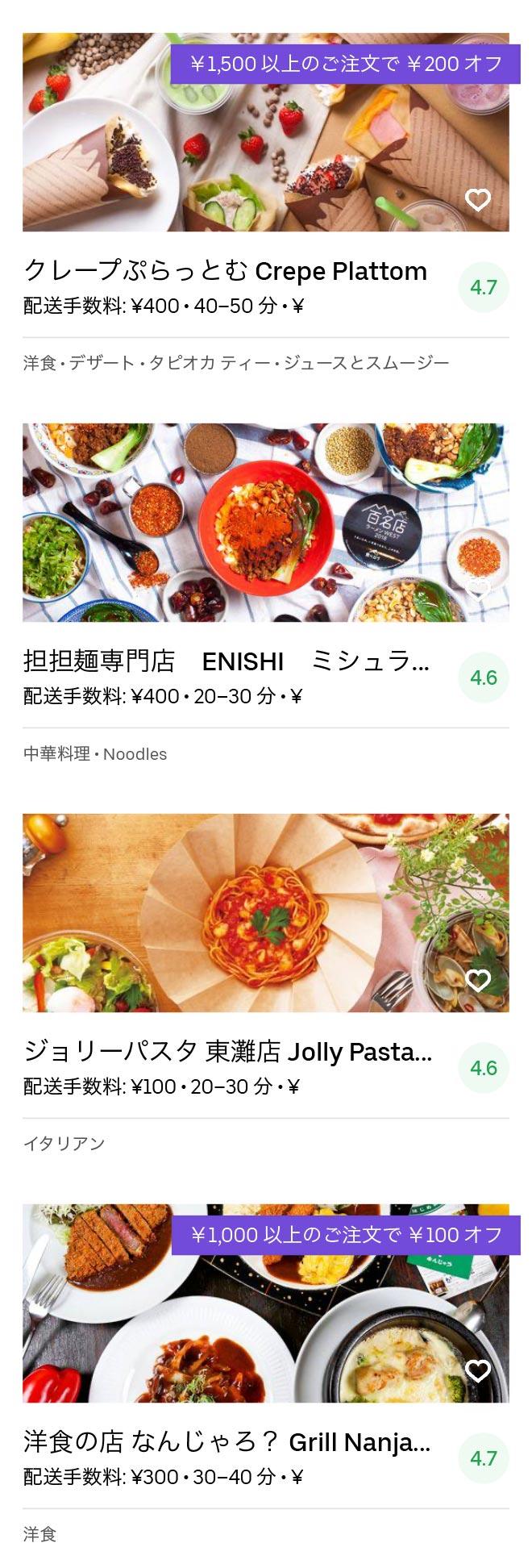 Kobe sumiyoshi menu 2005 03