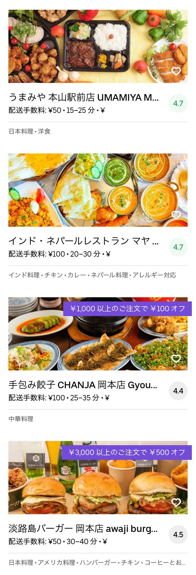 Kobe sumiyoshi menu 2005 04