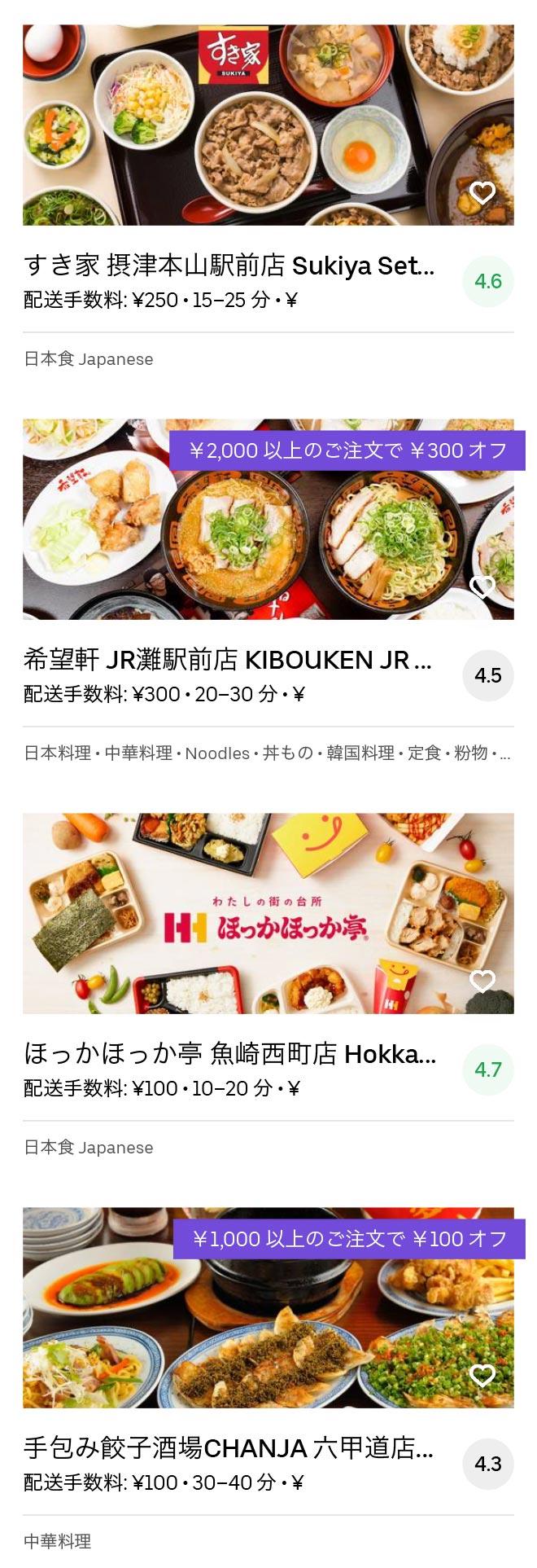 Kobe sumiyoshi menu 2005 06