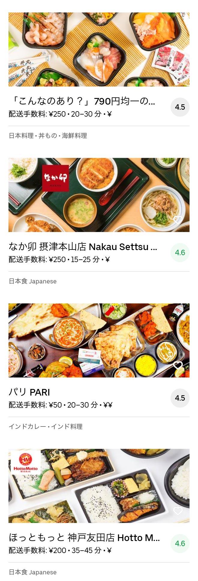 Kobe sumiyoshi menu 2005 07