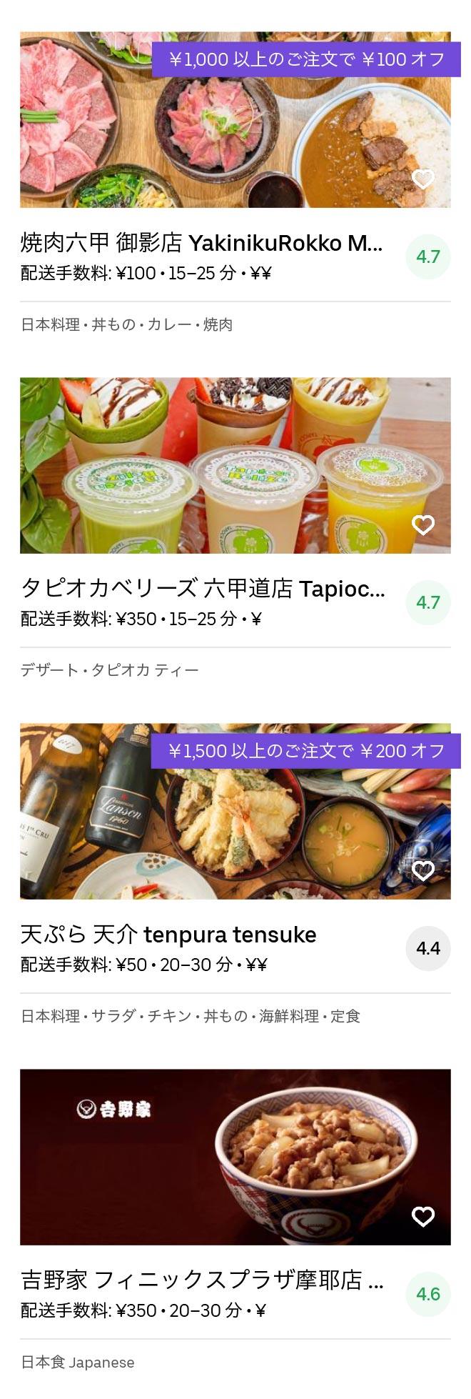 Kobe sumiyoshi menu 2005 08