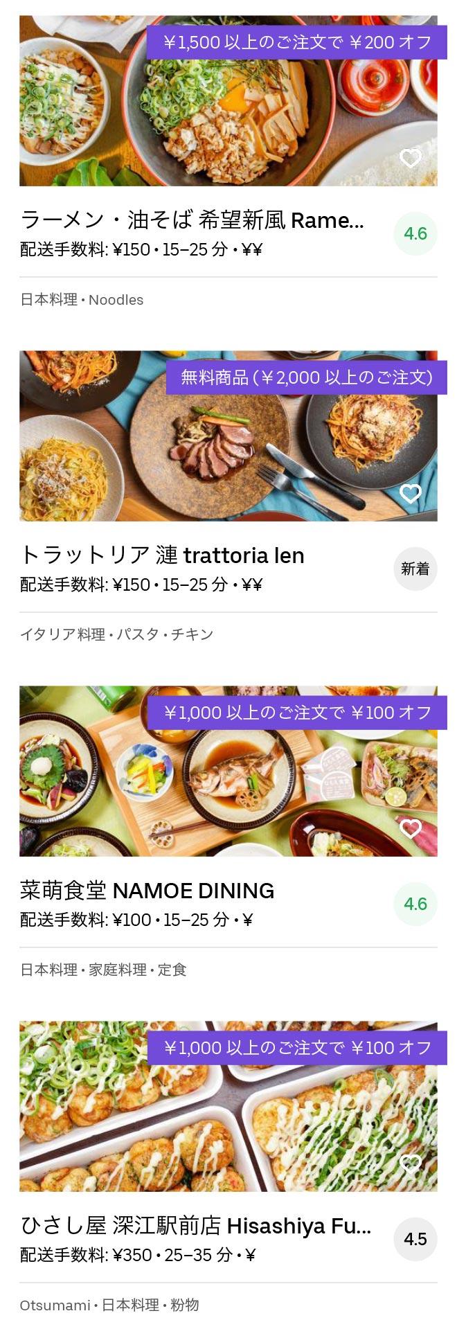 Kobe sumiyoshi menu 2005 09