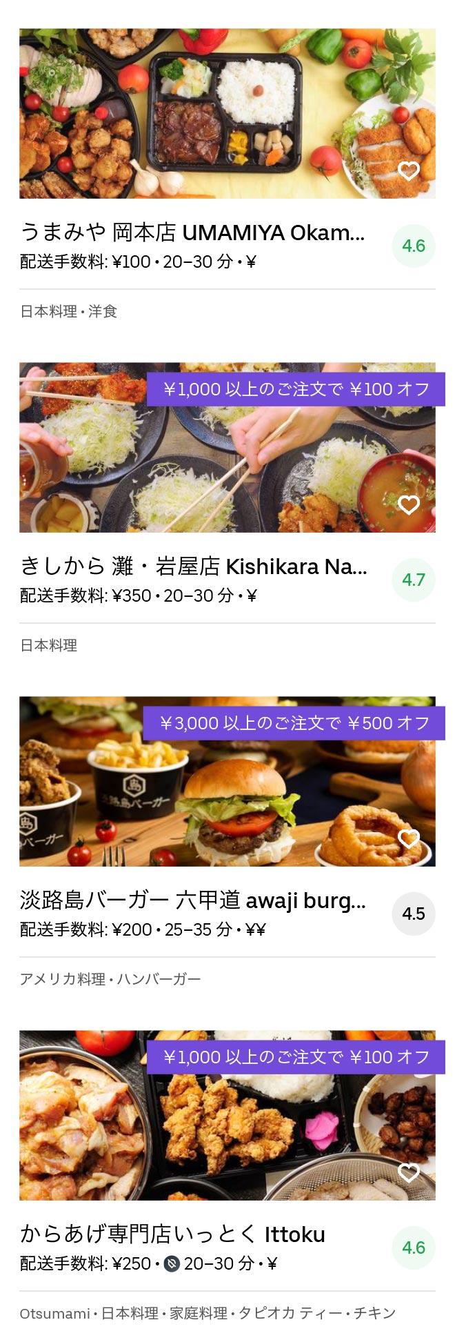 Kobe sumiyoshi menu 2005 11