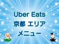 Uber Eats(ウーバーイーツ)京都エリア・メニューのキャッチ画像