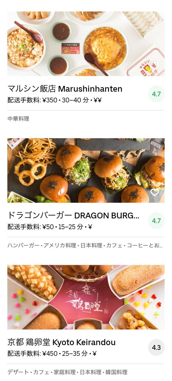 Kyoto fushimiinari menu 2005 03