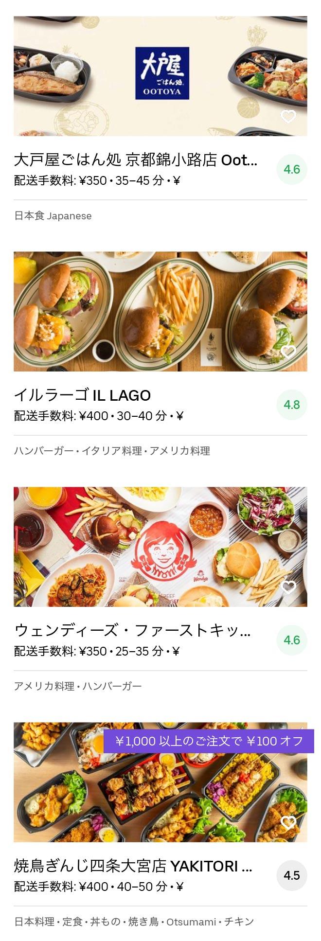 Kyoto fushimiinari menu 2005 05