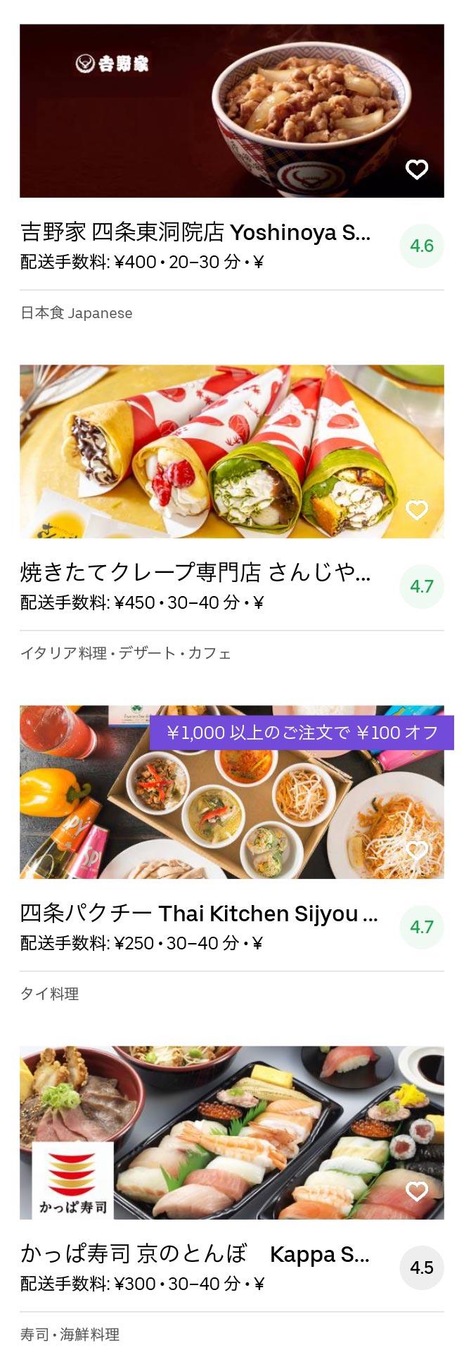 Kyoto fushimiinari menu 2005 06
