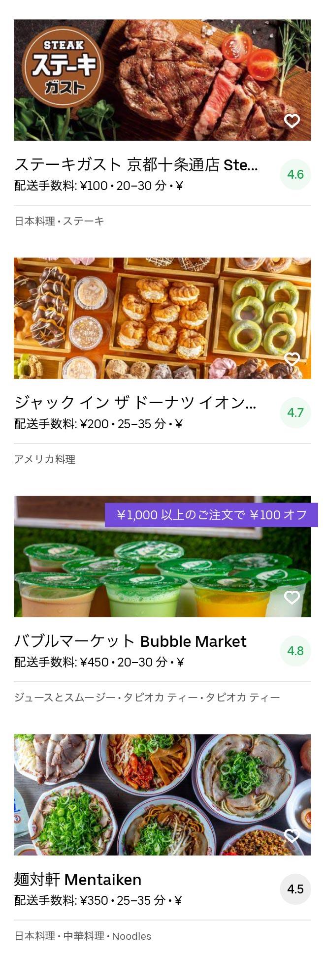 Kyoto fushimiinari menu 2005 07